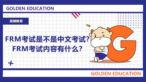 FRM考试是不是中文考试?