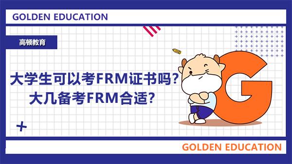 大学生可以考FRM证书吗?