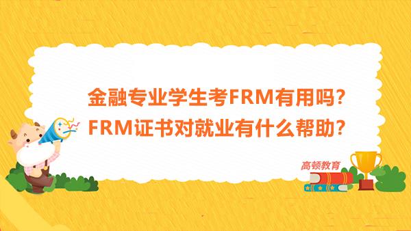 金融专业学生考FRM有用吗