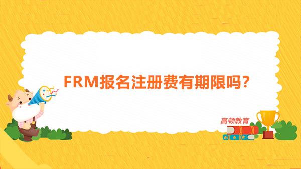 FRM报名注册费有期限吗?