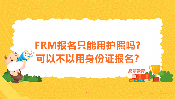 FRM报名只能用护照吗?可