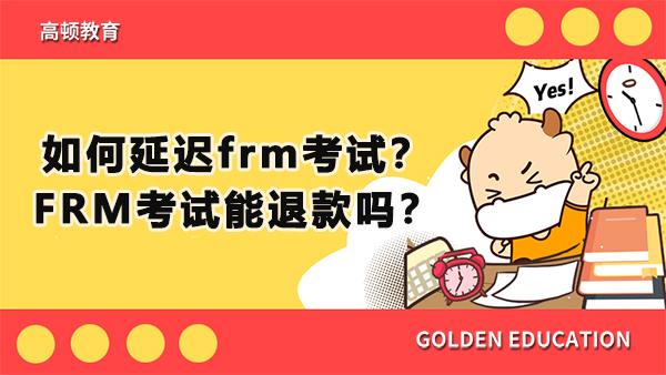 如何延迟frm考试?FRM考试