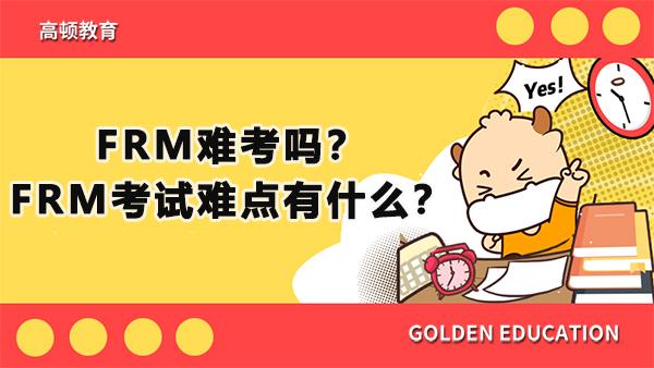 FRM难考吗?FRM考试难点有