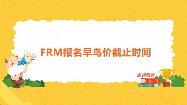 FRM11月和12月考试报名早鸟