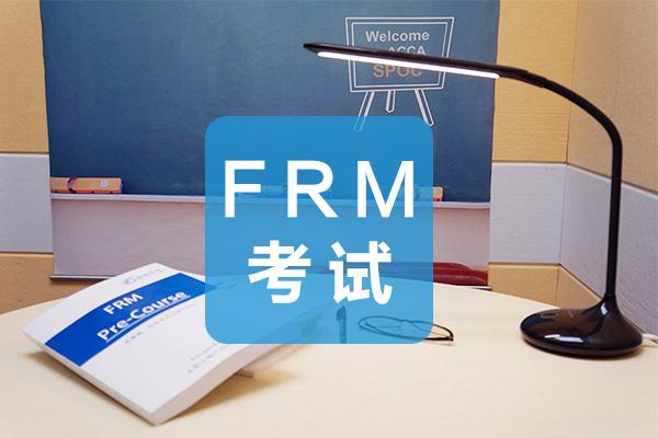 备考FRM要准备哪些资料?